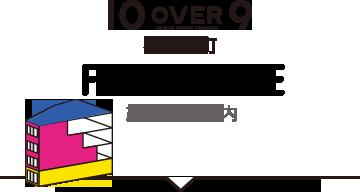 10over9 施設のフロアガイド
